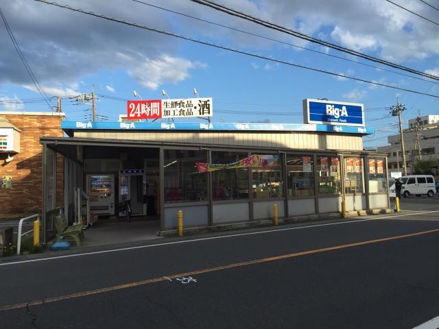 ビッグ・エー越谷赤山店:徒歩5分(340m)